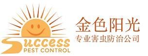 Success Pest Control